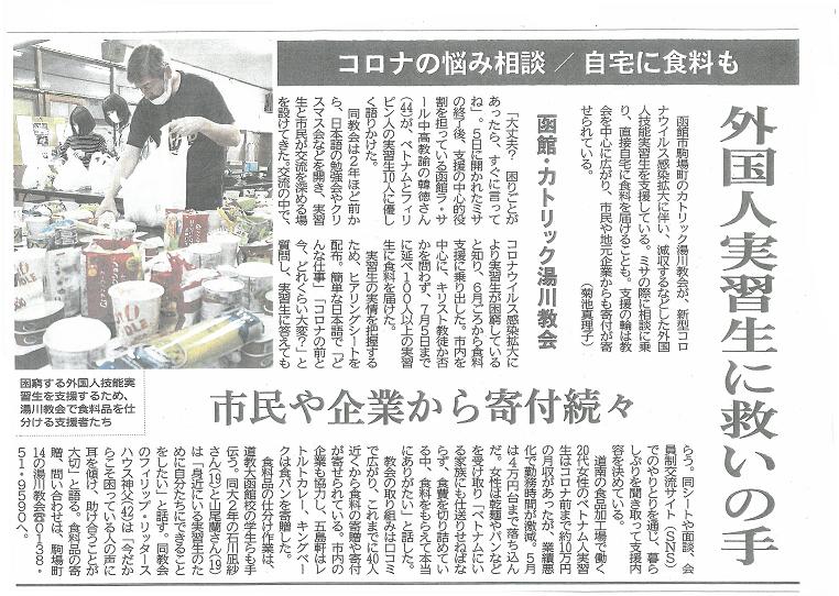 (北海道新聞7月7日)