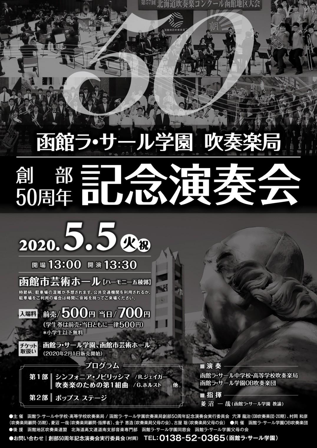 函館ラ・サール学園 吹奏楽局 創部50周年記念演奏会