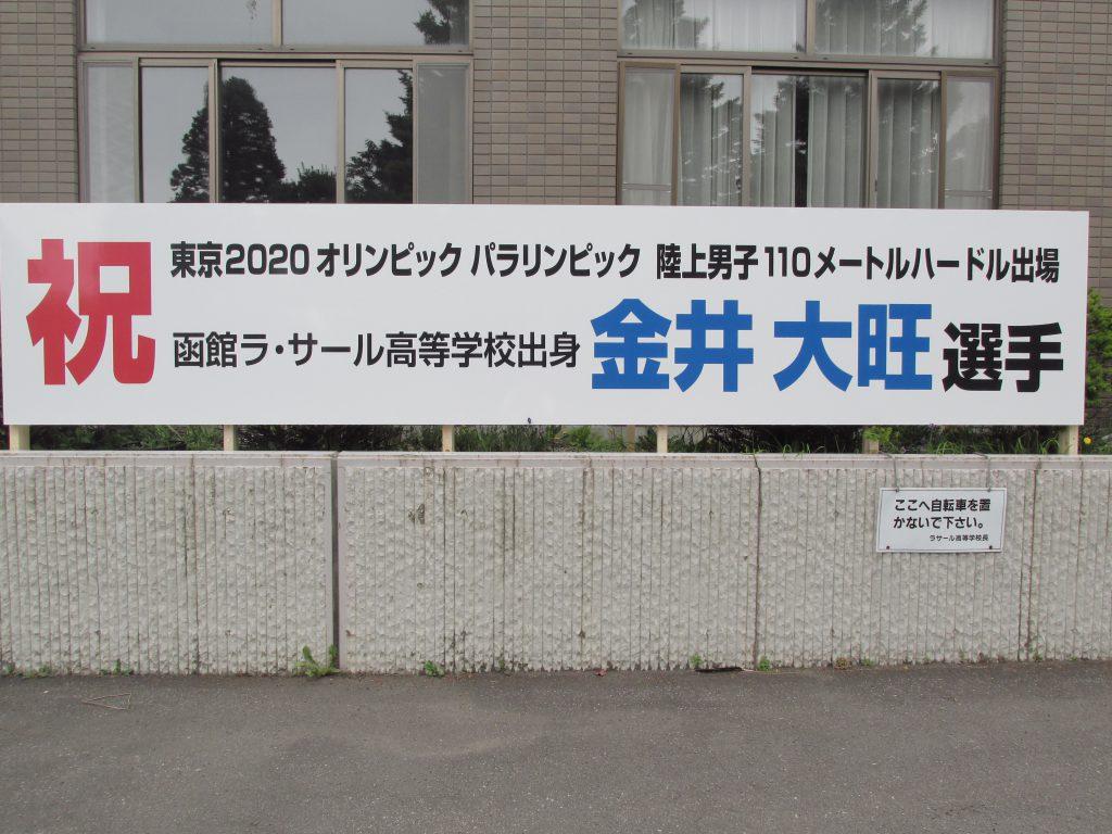 祝東京2020出場